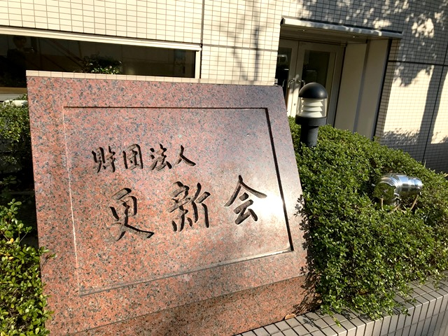 20180313更新会を見学2.jpg