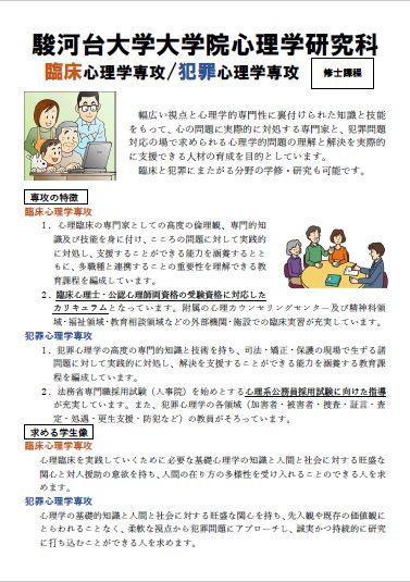in_shinri.jpg