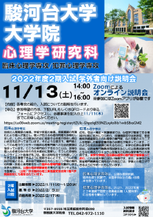 2022年度2期入試 学外者向け説明会 開催ポスター