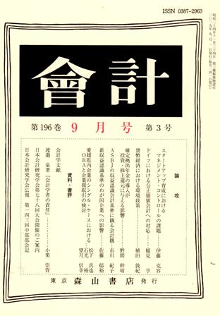 20190905sogoseisaku.png