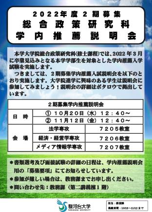 2021sougouseisakukenkyouka_02_01.png
