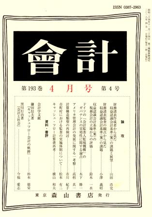 教員の研究成果2018年度市川紀子教授.png