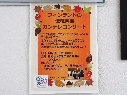 20191023keizaikeiei_01.jpg