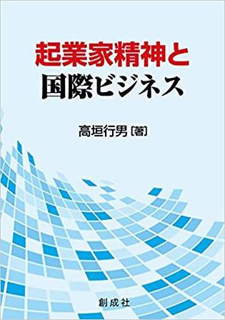 『起業家精神と国際ビジネス』(高垣行男著)創成社 2021年1月発行
