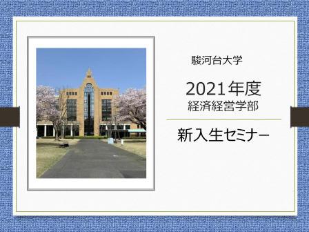 20210416keizai01.jpg
