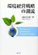 高垣行男 『環境経営戦略の潮流』 創成社 2010年1月
