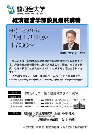 20190313_nanbayasi002.png