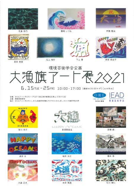 環境芸術学会企画「大漁旗アート展2021」