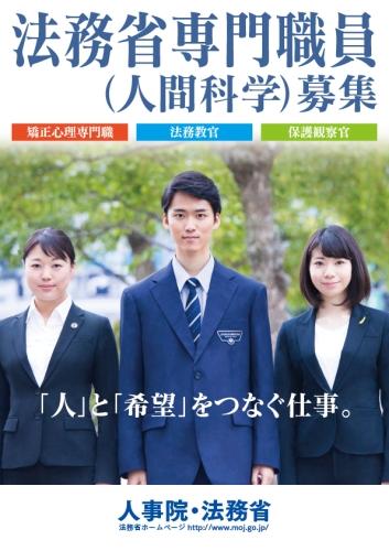 20180208法務省専門職員採用試験.jpg