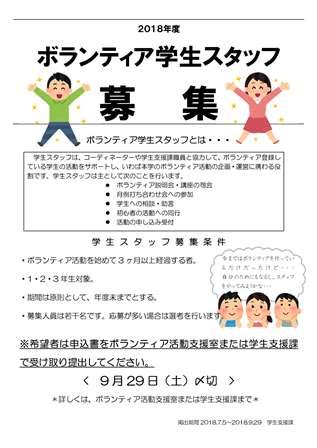 学生スタッフ募集ポスター.jpg