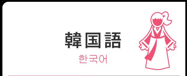韓国語 | 駿河台大学 グローバル教育センター