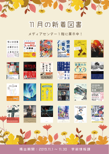 2019年11月ポスター(HP用).png