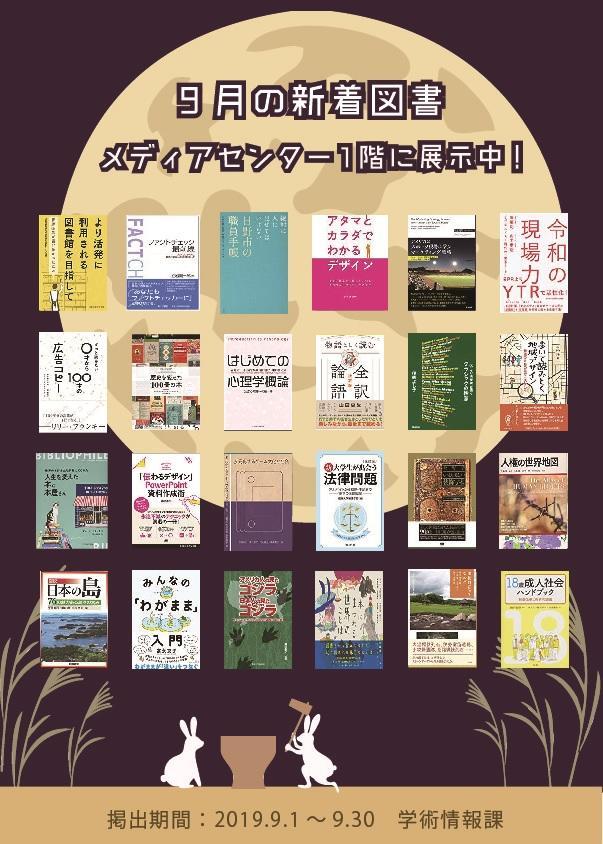 2019年9月ポスター(1階に展示中).jpg