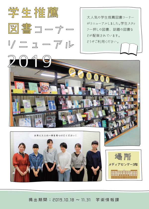学生推薦図書掲示SNS用(高画質).png