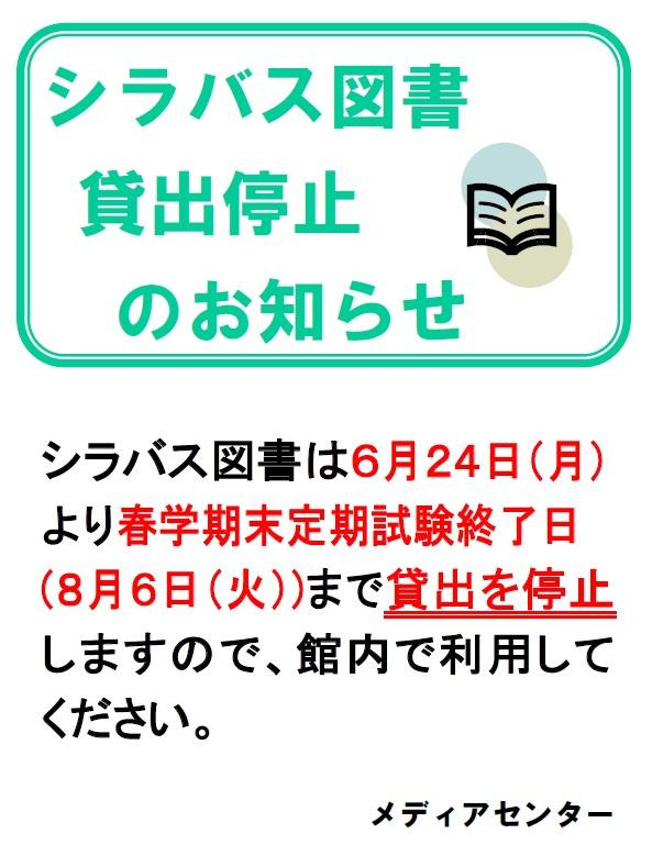 シラバス図書貸出停止(2019夏).jpg