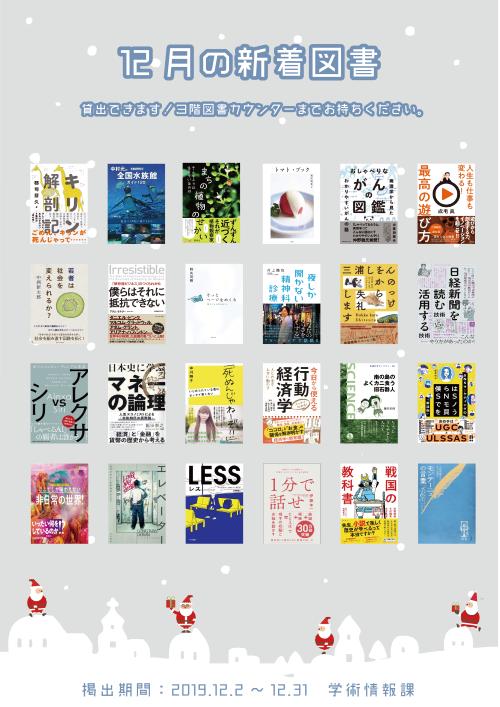 2019年12月ポスター(HP用).png