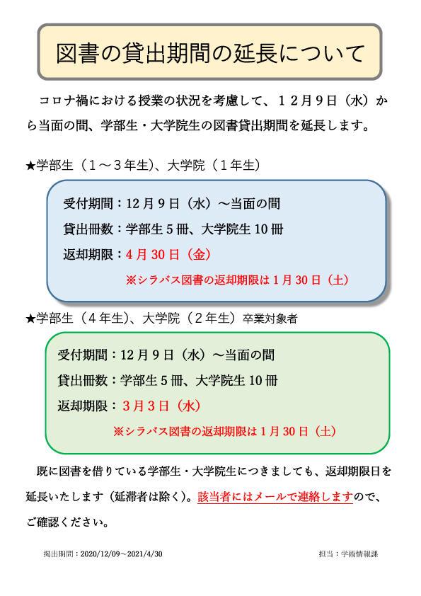 コロナ禍貸出期間延長掲示20201209.jpg