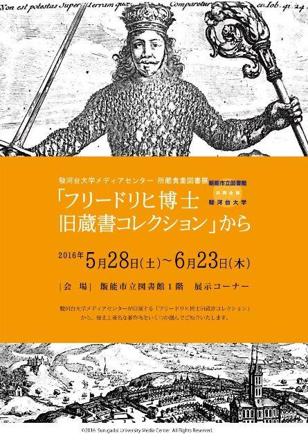 本学所蔵貴重図書展1.jpg