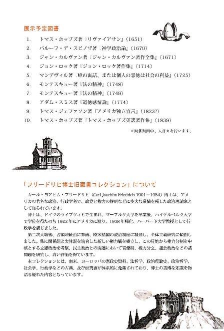 本学所蔵貴重図書展2.jpg