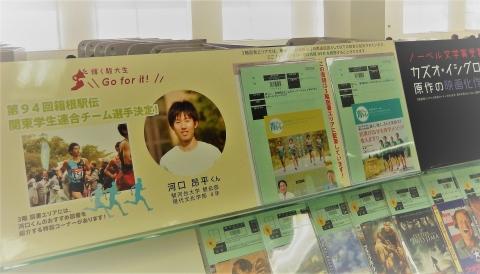 箱根駅伝企画展示中2.jpg