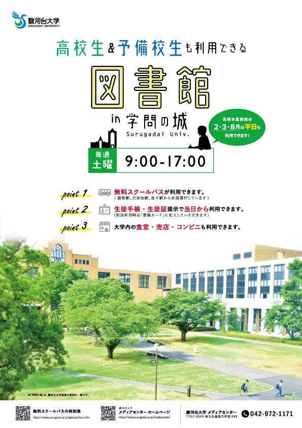 高校・予備校生向け_ポスター(A4).jpg