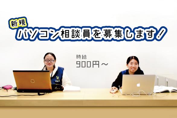<2019年度春>パソコン相談員募集募集ポスター.jpg