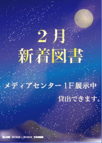 2月の新着図書1.JPG