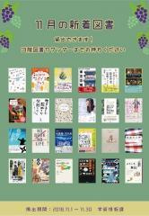 2018年11月の新着図書.jpg
