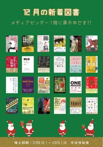 2018年12月の新着図書.jpg
