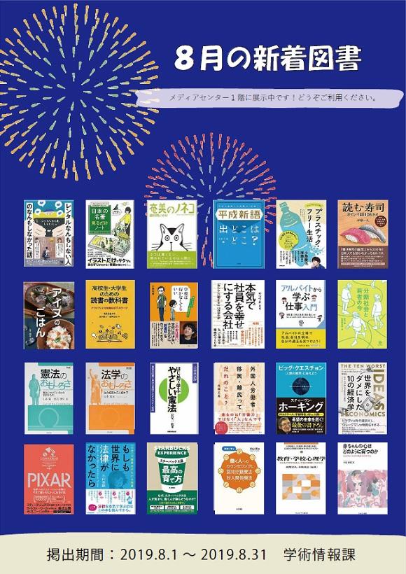 2019年8月ポスター(1階に展示中).jpg