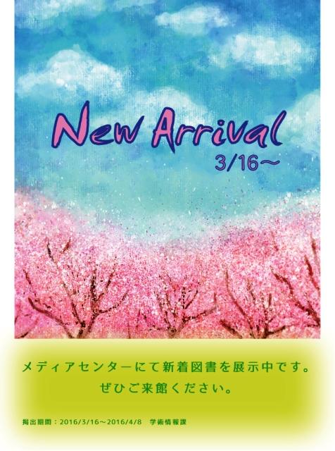 3月後半の新着図書を展示中です1.jpg