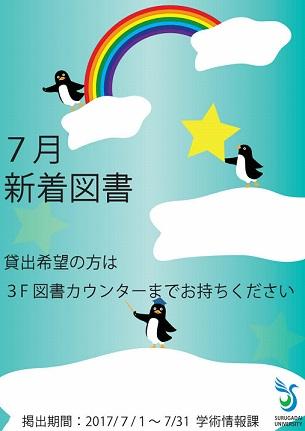 7月の新着図書2.jpg