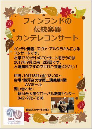 20191018_kantele_poster.jpg