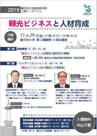20191129symposium.jpg