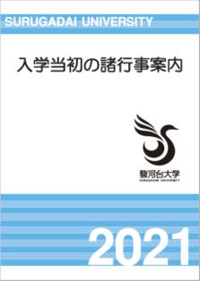 2021syogyoujiannai_shinnyusei.png