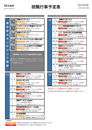 event_calendar_3_2020aki11_01.png