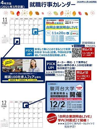 event_calendar_4_2020aki11_01.png