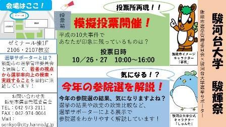 senkyo20191016.jpg