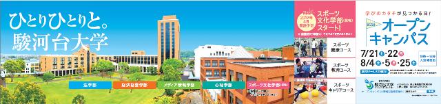 オープンキャンパス&新学部告知top.png