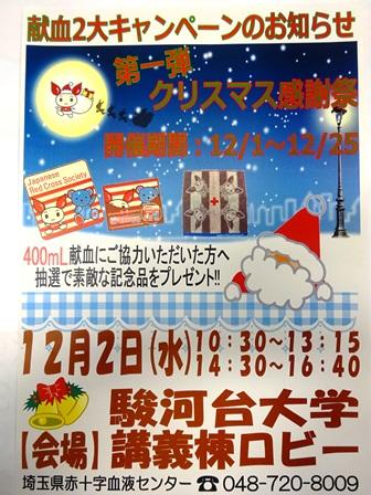 20151203kenketsu_01.jpg