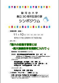 20161020sinpojium_01.jpg