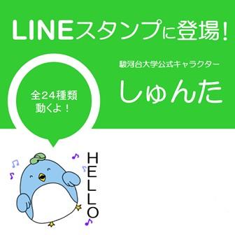20170623syunta_line.jpg