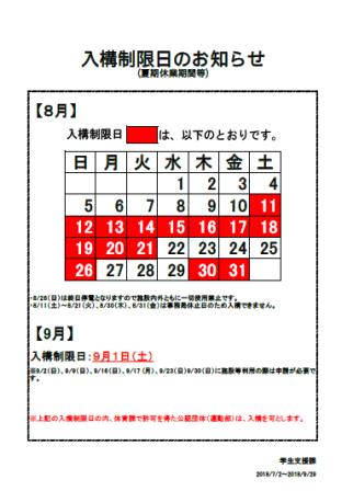 2018年8月~9月入構制限.png