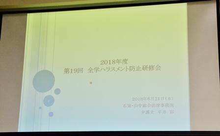 20180622ハラスメント講習会02.JPG