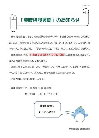20180719第一回健康相談週間のお知らせ.jpg