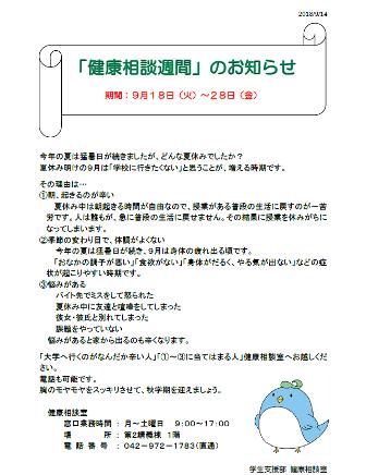 20180914第2回健康相談週間のお知らせ.png