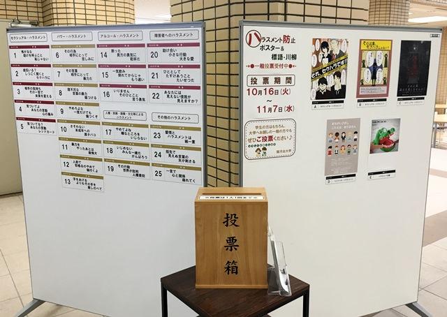 20181017ハラスメント防止ポスター.JPG