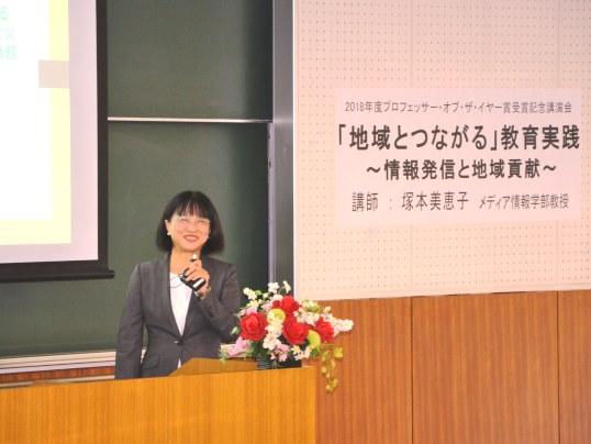 20181030professor01.JPG