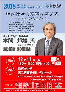 20181211symposium.jpg