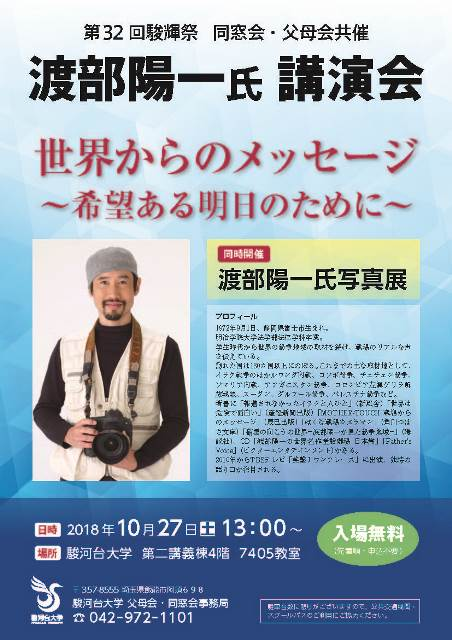 9.10講演会チラシ(修正版).jpg